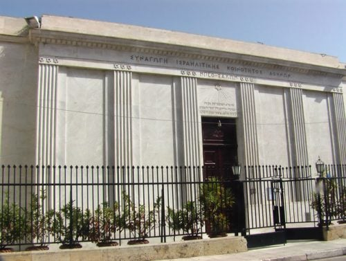 Jewish synagogue in Athens, Greece